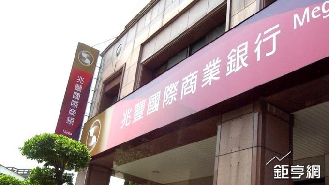 兆豐銀行示意圖。(鉅亨網資料照)