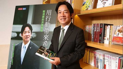 《遠見》專訪賴清德:我要打第一場台灣典範級總統初選