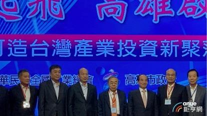 全國工業總會今(3)日舉行「經濟起飛 高雄啟航」座談會。(鉅亨網記者林薏茹攝)