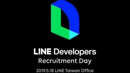 LINE台灣將於5月18日舉辦第一屆LINE Developers Recruitment Day。(圖:LINE提供)