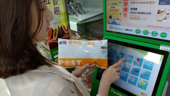 全家與中華郵政攜手推「郵局便利包店寄宅」服務。(圖:全家提供)