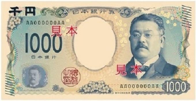 1千日圓樣鈔正面(圖:翻攝自日本財務省官網)