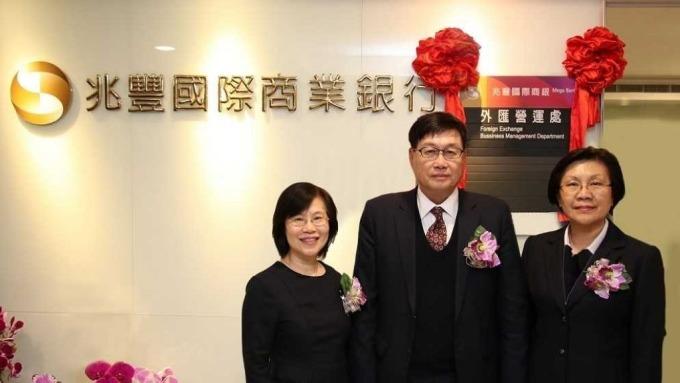 兆豐銀行成立「外匯營運處」,由總經理蔡永義(中)與副總林綉(左)共同揭牌。(圖:業者提供)