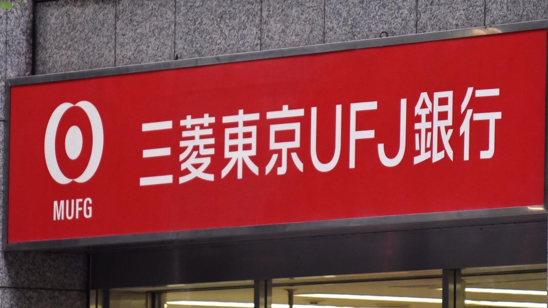 東京三菱 ufj