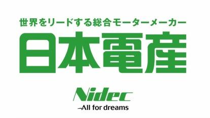 日本電產斥資千億,買下歐姆龍車用電子子公司。(圖:翻攝自日本電產官網)