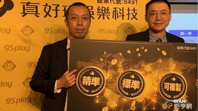 左起為真好玩董事長周玄昆、總經理劉志成。(鉅亨網記者林薏茹攝)