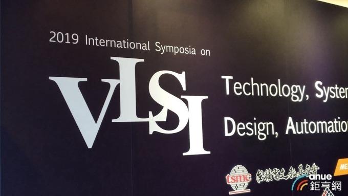 工研院今日主辦VLSI 國際研討會。(鉅亨網記者彭昱文攝)