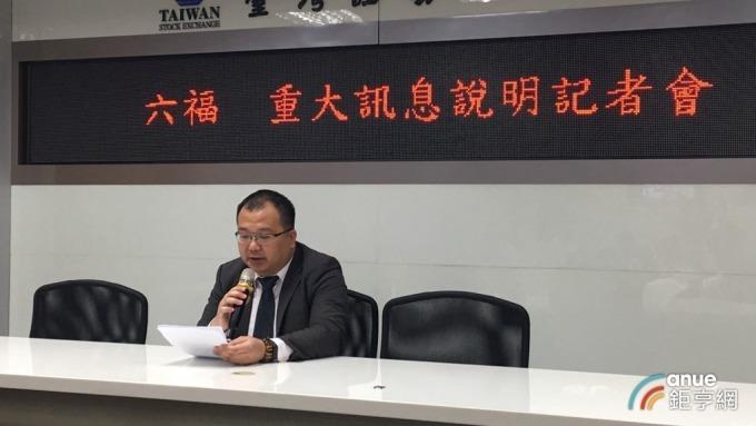 六福董事會通過虧損減資案,宣布擬辦理減資45%。(鉅亨網記者王莞甯攝)