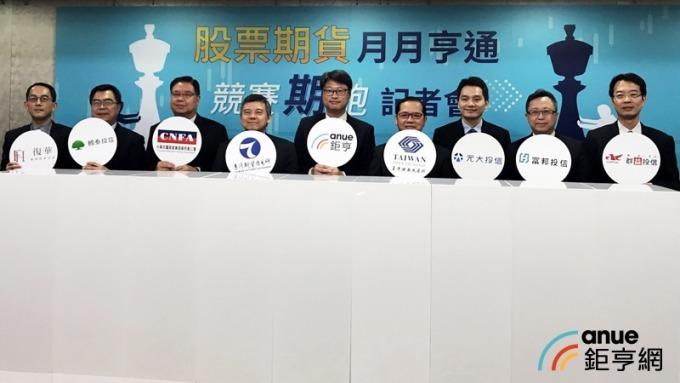 鉅亨網舉辦「股票期貨月月亨通競賽」活動。(鉅亨網記者陳蕙綾攝)