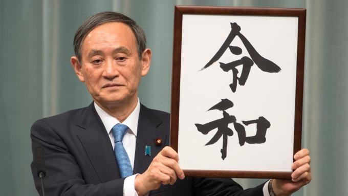日本在5月將迎接令和新時代 (圖:AFP)