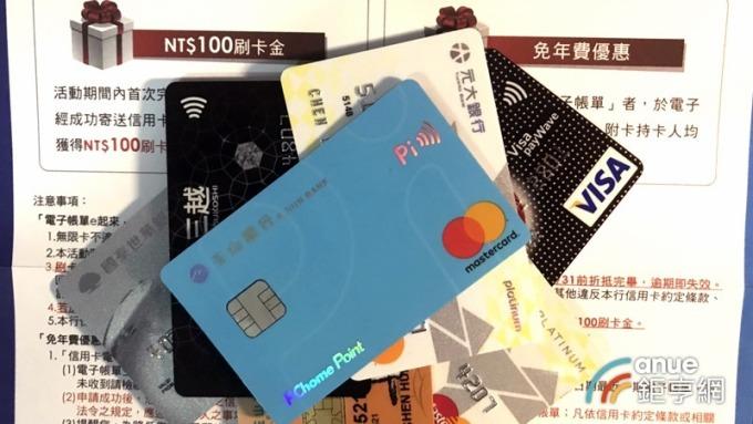 信用卡示意圖。(鉅亨網資料照)
