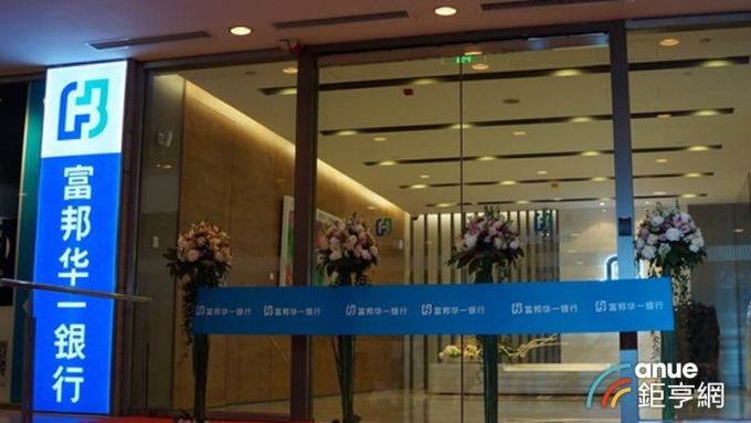 台資銀行首家!富邦華一銀行信用卡業務獲批籌建。(鉅亨網資料照)