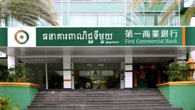 第一銀行柬埔寨據點示意圖。(圖:第一銀行提供)