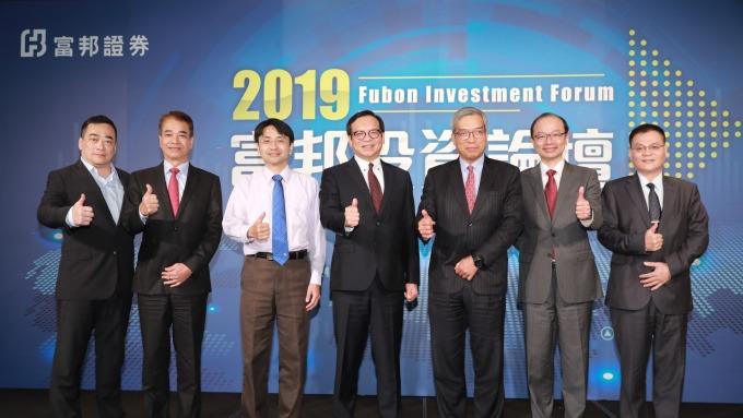 2019年富邦投資論壇。(圖:富邦金控提供)