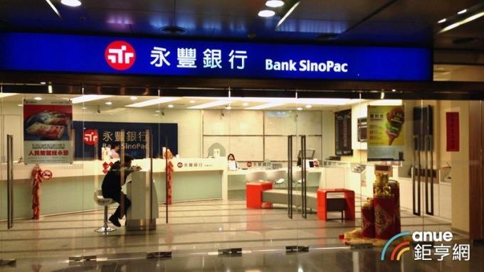 永豐銀行。(鉅亨網資料照)