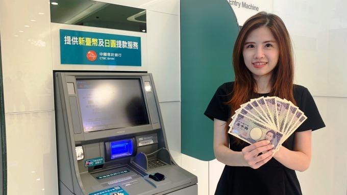 中國信託外幣ATM進駐10家7-ELEVEN提供日圓現鈔。(圖:中國信託提供)