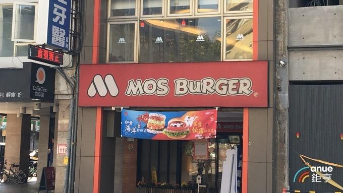 摩斯漢堡分店。(鉅亨網記者王莞甯攝)