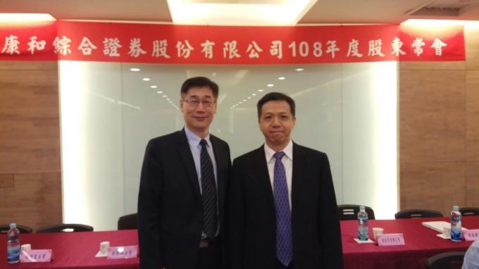 康和證今日召開股東會,右為董事長鄭大宇,左為總經理邱榮澄。(圖:康和證提供)