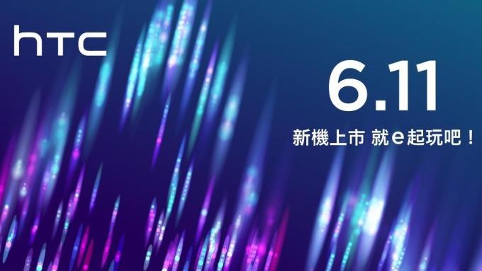 HTC在臉書發布新機消息。(圖:HTC臉書)