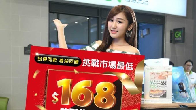 亞太電信祭出股東限定168上網吃到飽。(圖:亞太電提供)
