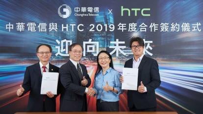 中華電信攜手HTC 簽署2019年度合作備忘錄。(圖:宏達電提供)