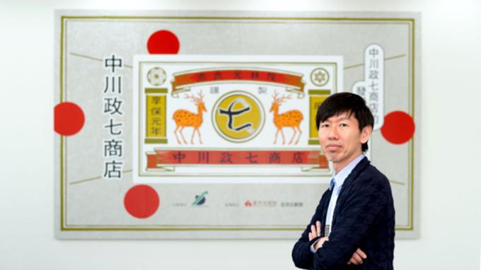 中川政七商店讓工藝活起來 (圖片:工業技術資訊月刊)