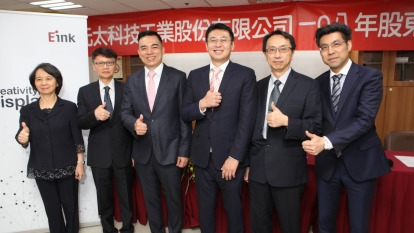 元太董事長柯富仁(左三)、總經理李政昊(右三)。(圖:元太提供)