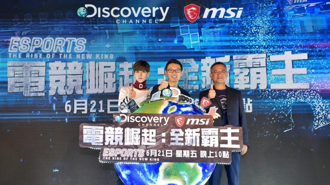微星總經理江勝昌(右一)、Discovery大中華區暨韓國分公司總經理邱煌(中)宣布合作推出電競紀實節目,現場也邀請歌手畢書盡(左一)站台。(圖:主辦單位提供)