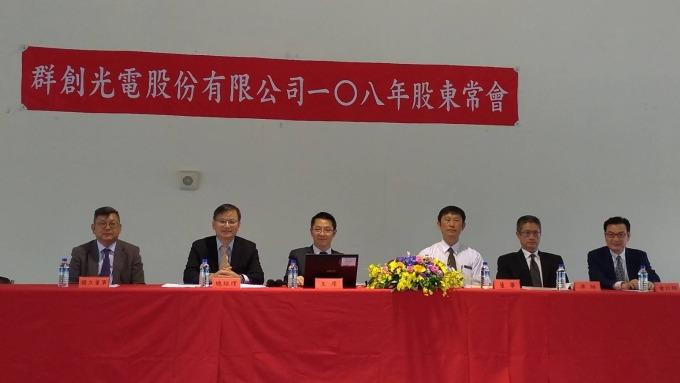 群創今舉行股東會,董事長洪進揚(左三)。(圖:群創提供)