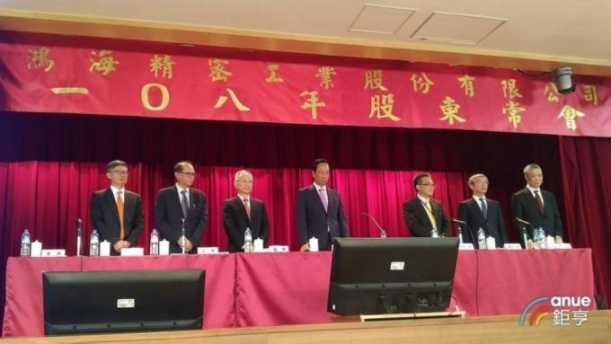 鴻海召開股東會,郭台銘卸下董事長一職,正式交棒劉揚偉。(圖:鉅亨網)