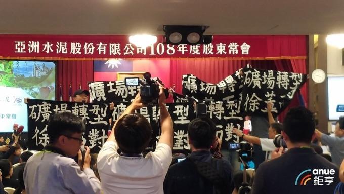 〈亞泥股東會〉小股東抗議要求「礦場轉型」 徐旭東:會朝觀光產業發展