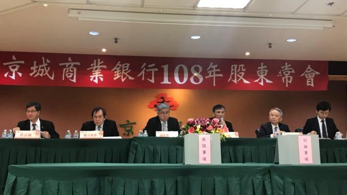 京城銀授信踩雷案,已與大同切斷往來,華映全數打呆、綠能債權出售中。(圖:京城銀行提供)