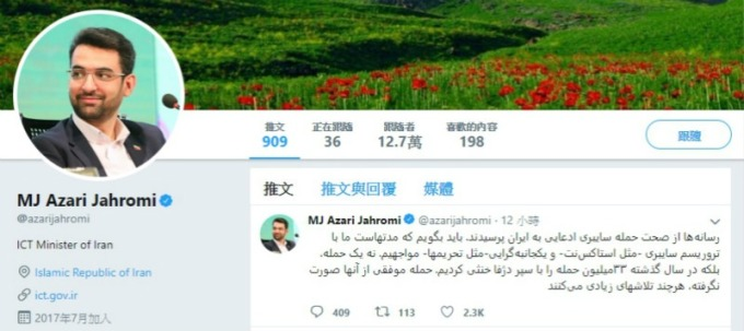 伊朗通訊部長稱美國網攻伊朗失敗。(圖片:翻攝推特)