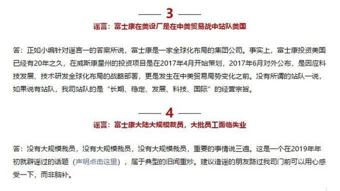 富士康大動作發布聲明澄清在美設廠並非「選邊站」。(圖:截自富士康科技集團官方微信帳號)