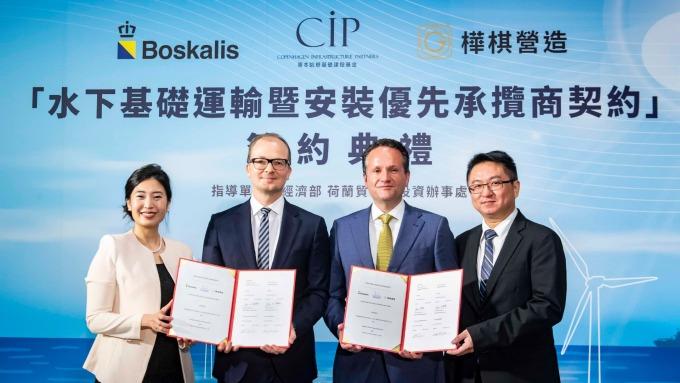 〈外商風電在地化〉CIP與樺棋營造簽約 將與荷商Boskalis合資成立海事工程公司承攬合約