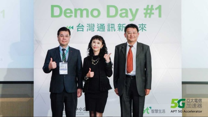 亞太電5G加速器DEMO Day(圖:亞太電提供)