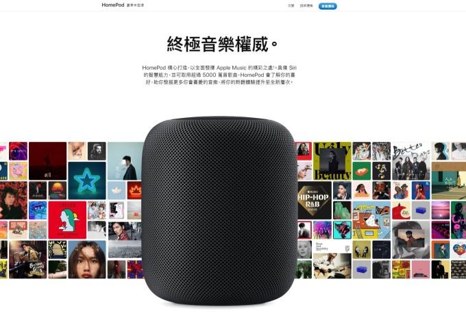 望穿秋水!蘋果 HomePod 夏末在台上市。(圖片:翻攝自蘋果台灣官網)