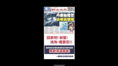 一群自稱期盼郭台銘回家的鴻海股東,刊登廣告向郭董溫馨喊話「回家吧」。(翻攝自聯合晚報)