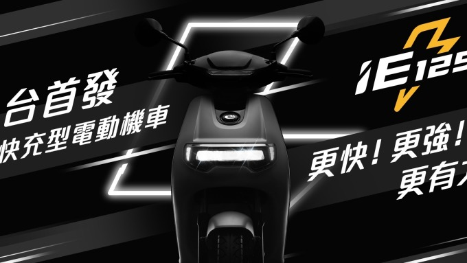 中華車快充型普重電動機車將亮相 除息首日陷貼息窘境