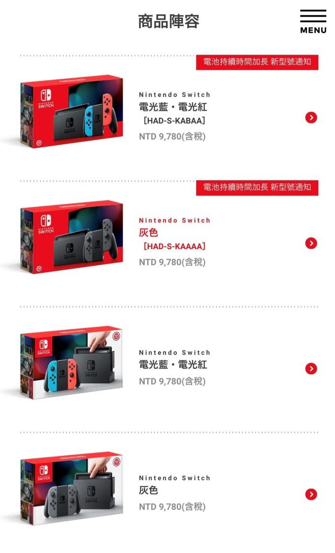 任天堂 Switch 推電池改良版、電力更強價格不變!(圖片:翻攝自任天堂官網)
