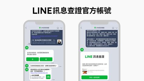 訊息轉傳到「LINE 訊息查證」官方帳號,小幫手會自動即時搜尋資料庫,比對出最相似的查證結果。(圖:LINE 提供)