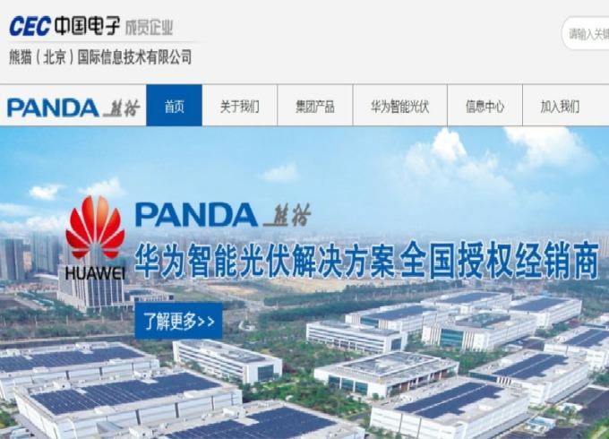 熊貓國際網站列出與華為合作的項目。(圖片:熊貓國際官網)