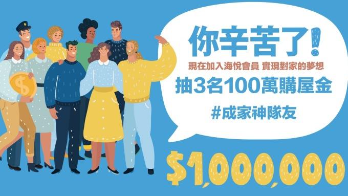 代銷龍頭海悅推出百萬購屋金活動。(圖/海悅提供)