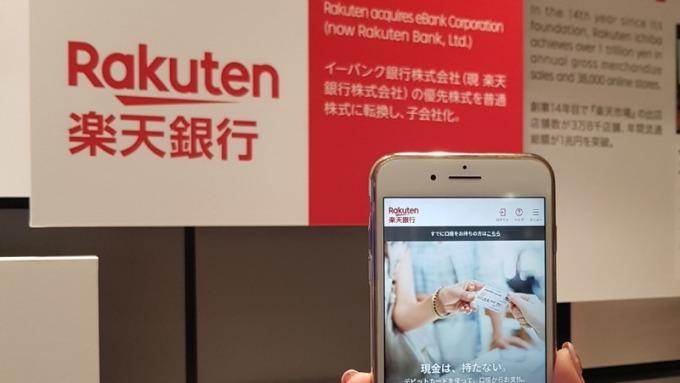 樂天:將啟動台灣純網銀國際化新時代。(圖:樂天銀行提供)