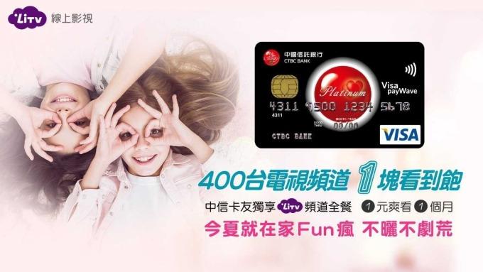 LiTV聯手信用卡祭優惠 二路並進搶攻影劇迷