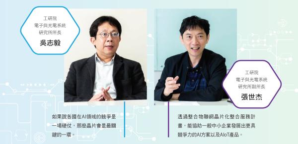 專家觀點,左為工研院電子與光電系統研究所所長吳志毅,右為工研院電子與光電系統研究所副所長張世杰。