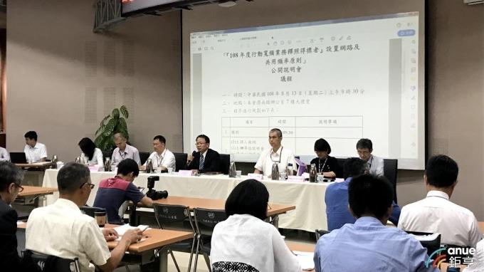 NCC今(13)日舉辦「5G釋照得標者及共用頻率公開說明會」。(鉅亨網記者沈筱禎攝)
