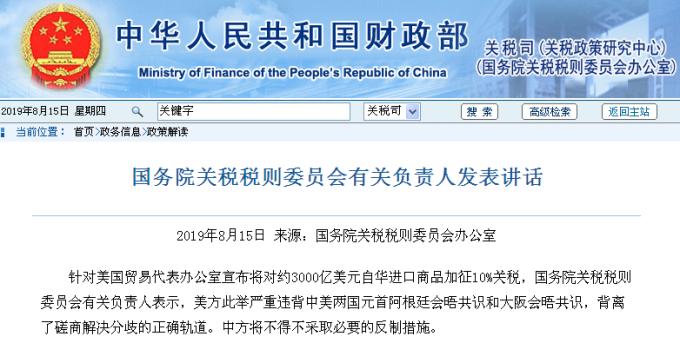 來源:中國財政部網站