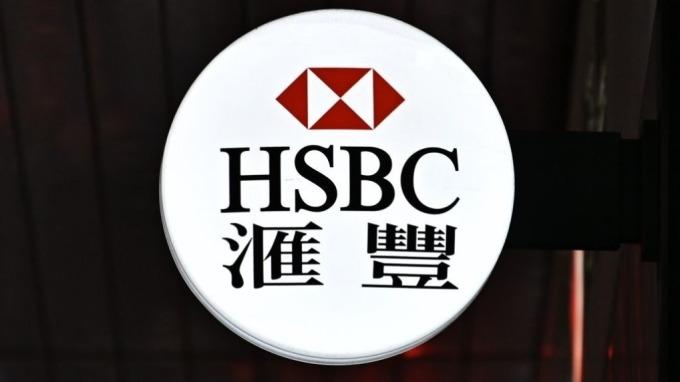 滙豐控股高層人事地震,引發市場諸多揣測。(圖:AFP)