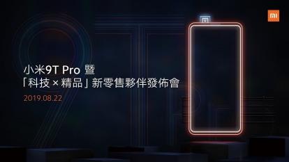 小米台灣將舉辦小米9T Pro暨「科技X精品」新零售夥伴發佈會。(圖:小米台灣提供)